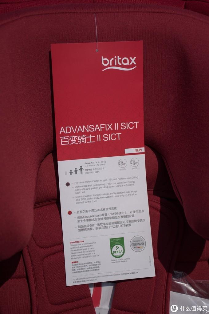 老用户新选择-宝得适britax 百变骑士 儿童安全座椅 开箱对比