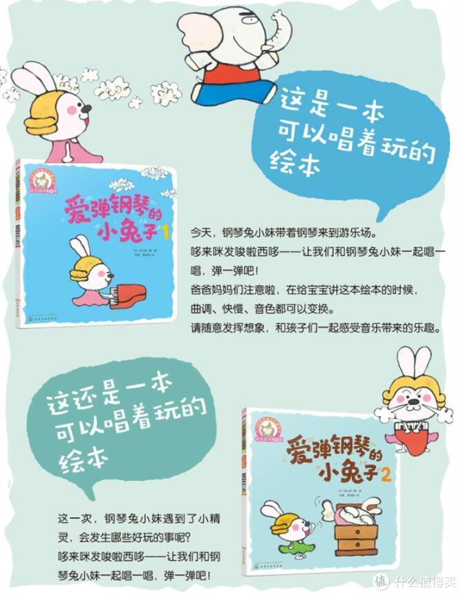 可能是最值得给孩子买的绘本—全套标价过千元的《铃木系列》阅读&选购指南