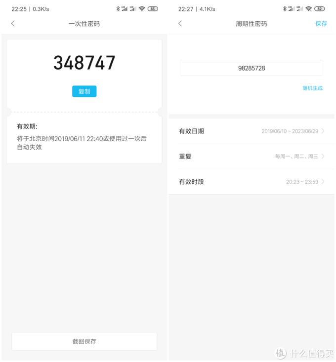 两种临时密码在App内的展示
