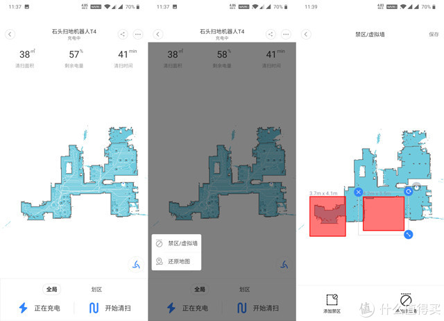 石头扫地机器人T4实际体验 支持软件虚拟墙,清扫更高效