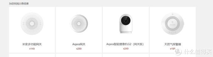 如何利用3000元购买核心传感器,打造使用入门级智能家居系统?
