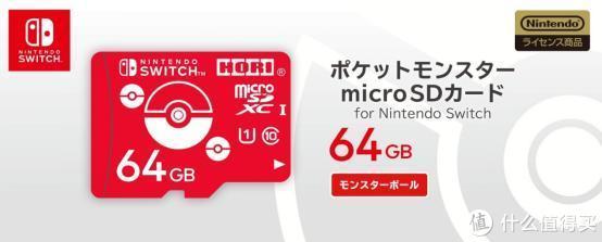 训练师必备!任天堂推出宝可梦 MicroSD 卡