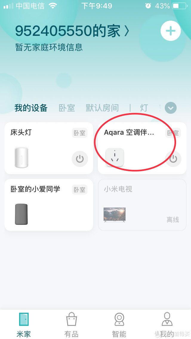 """打开""""米家""""app,选择Aqara空调伴侣"""