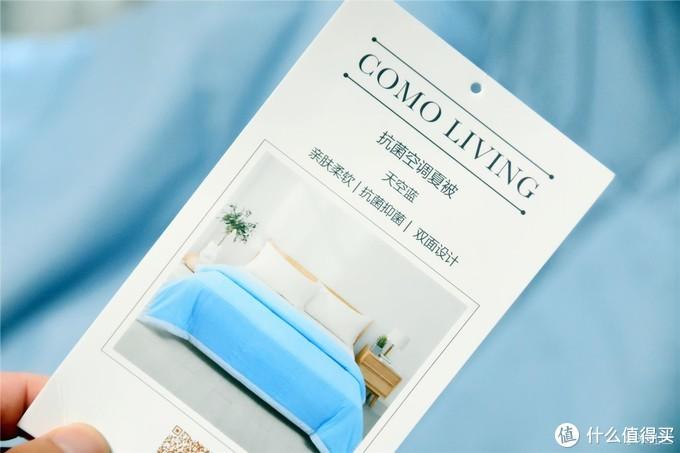 COMO LIVING空调夏被,舒软透气,抗菌保暖