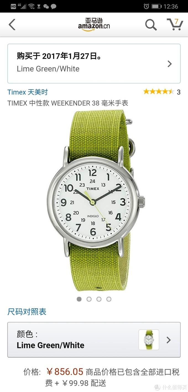 要想生活过得去,身上就要带点绿!TIMEX天美时手表晒单分享