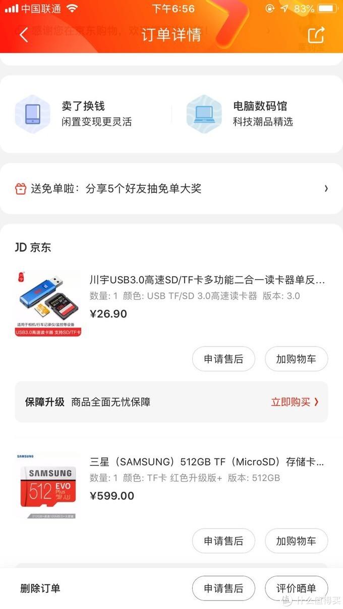 缓存能手三星512GB TF EVO 储存卡