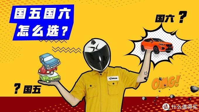 """【暴走汽车】距 """"国六""""仅剩17天!座驾焕""""芯""""了吗?"""