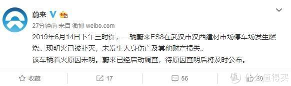 武汉一辆蔚来ES8起火,宝马8系Gran Coupe官图泄露