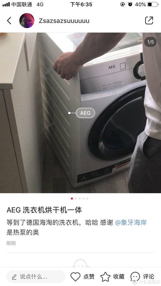 推荐AEG洗烘一体L9海淘经验