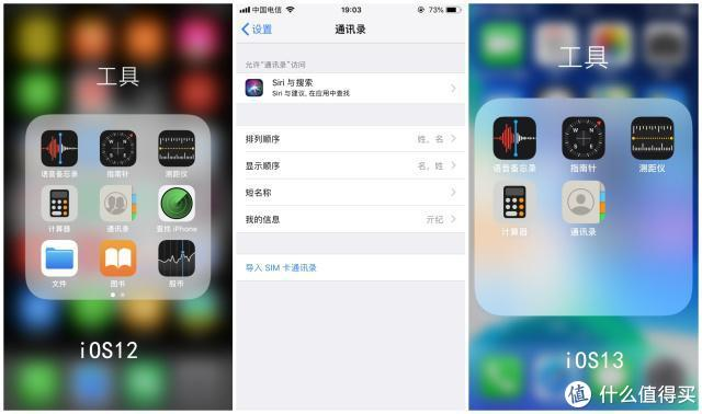 iOS 13深度体验报告:壁纸,通讯录和负一屏