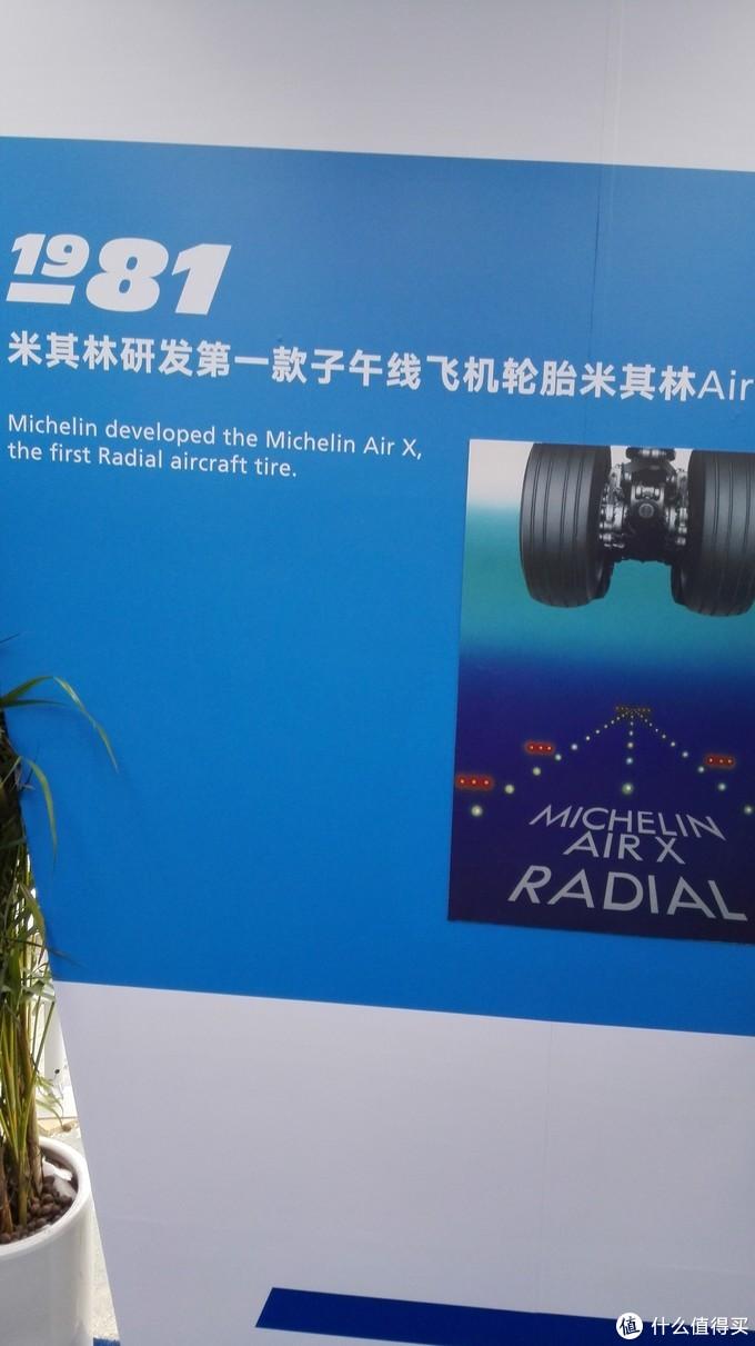 大概是米其林在中国的首届城市公共活动-米其林乐游天地