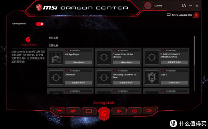 带着 RTX 游戏本出差会有怎么样的体验?微星 GP75 9SE-454CN 上手评测