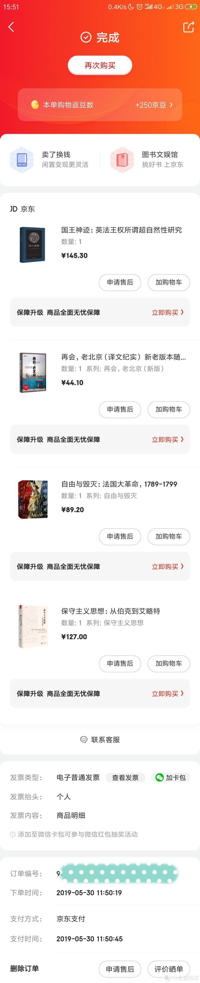 京东图书品类日购书小晒与我为何而买?