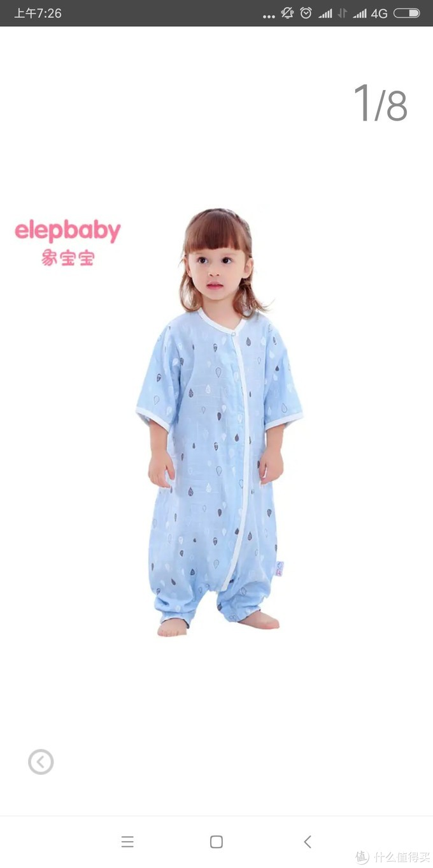 妈妈再也不用担心我踢被子了,给娃买的象宝宝纱布睡袋