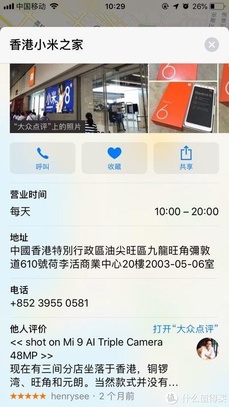 依旧要排队——香港旺角小米之家体验