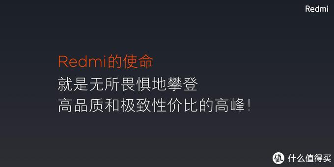 Redmi的品牌宣言