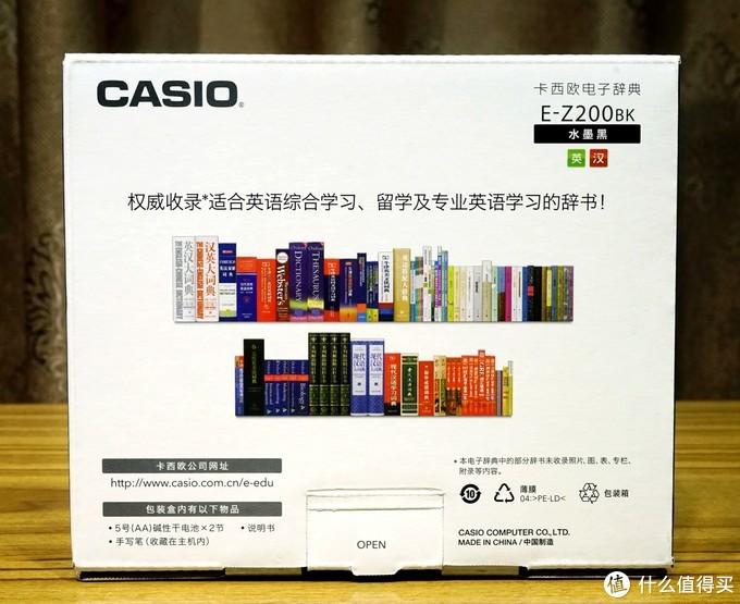 术业有专攻,不当万金油——卡西欧E-Z200电子辞典众测报告