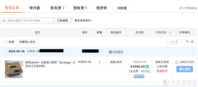 618 促销活动,拿下群晖DS918+(购买、开箱)