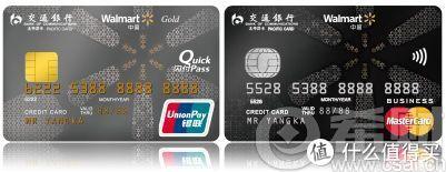 信用卡入门之交行信用卡