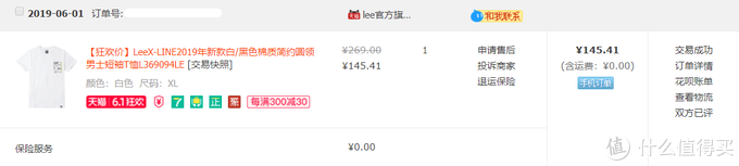 LeeX-LINE棉质简约圆领T恤L 晒单