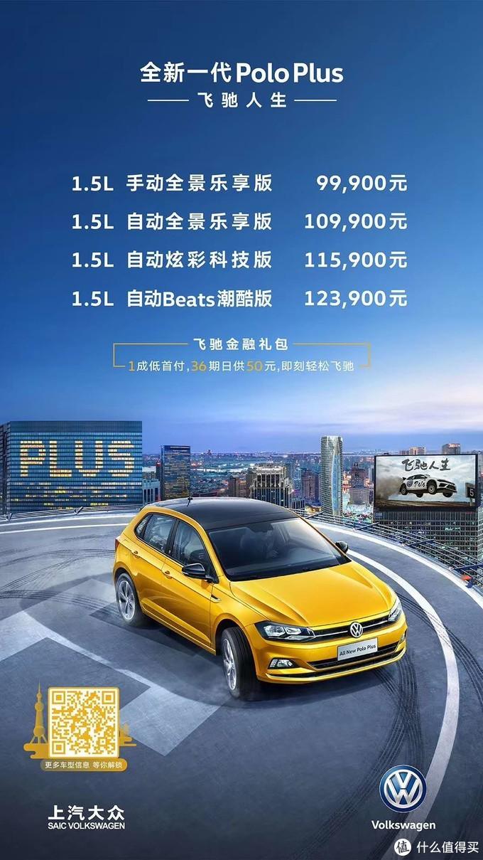 猜到了贵,但没猜到这么贵:上汽大众全新Polo Plus上市 售9.99-12.39万元