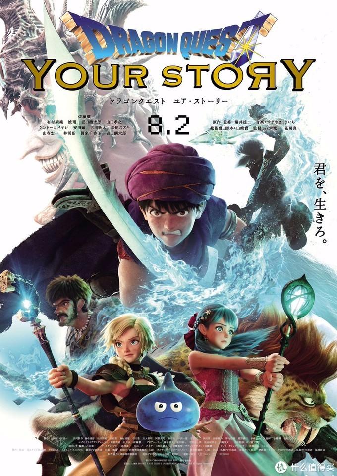 重返游戏:《勇者斗恶龙 你的故事》第二弹新预告放出