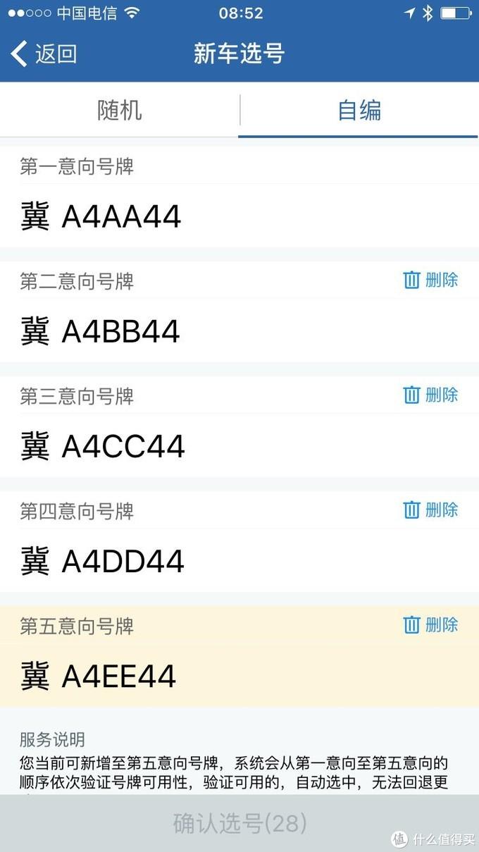 交管12123新车牌照网上选号流程与小技巧