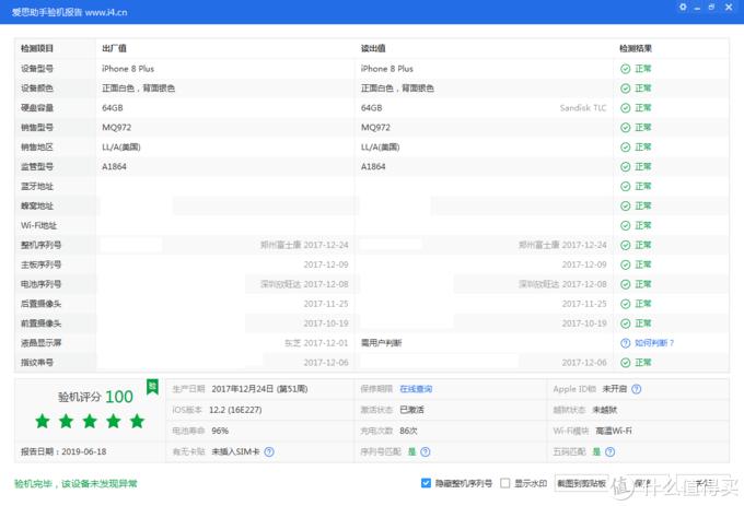 爱思的验机报告:郑州富士康生产