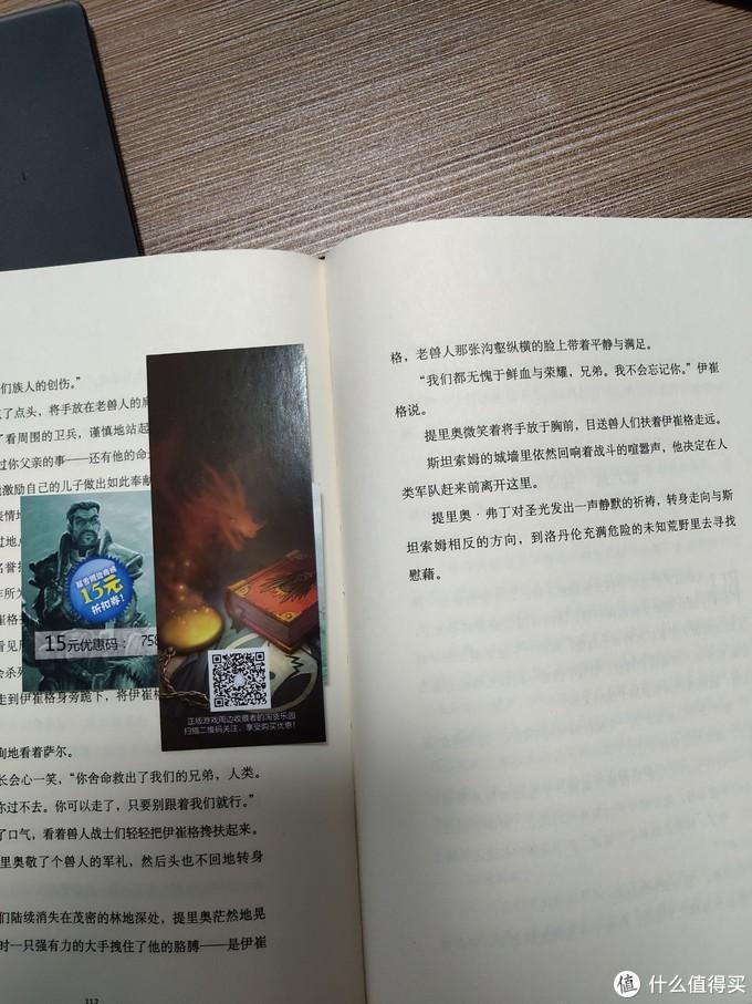 618剁手,619火速开箱魔兽世界全套小说+编年史
