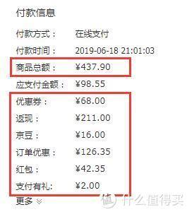 价格上主要是券和京东活动红包等,综合下来还是很实惠的。