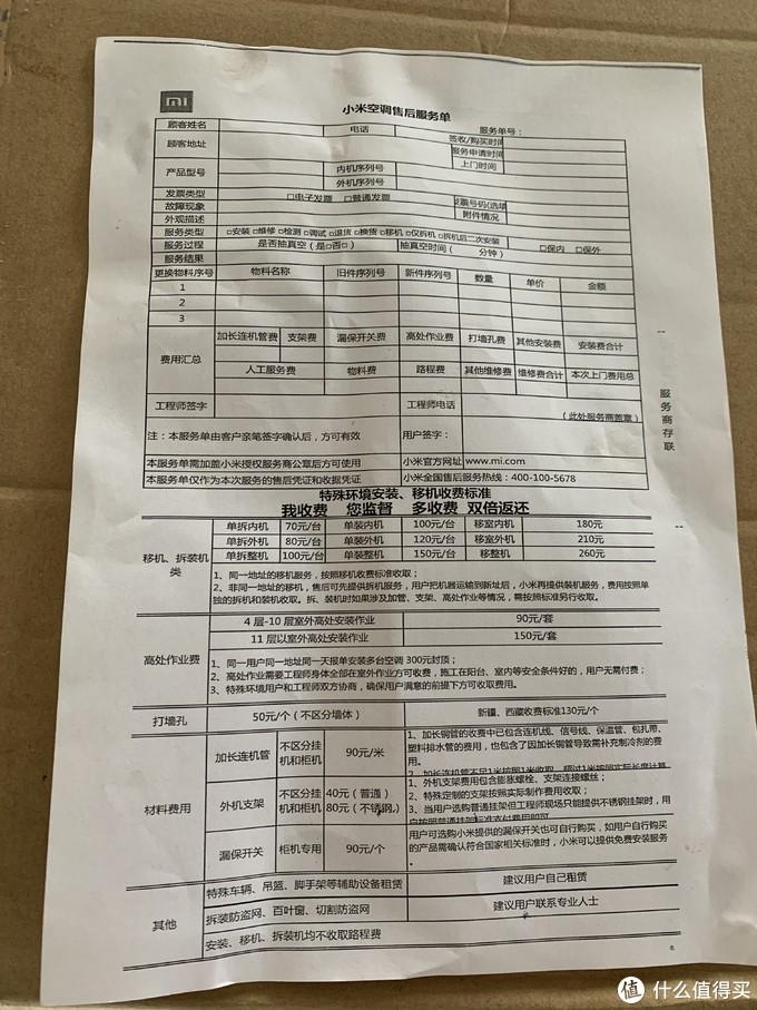 小米官方收费清单