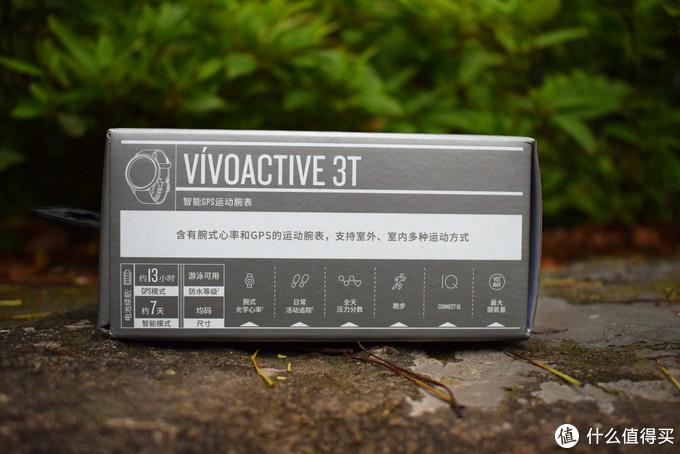 精度与价格兼得——Garmin Vívoactive 3 Trainer