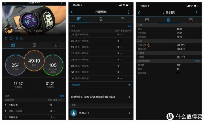 健身跑步好助手-Garmin佳明Foreruner245 运动手表