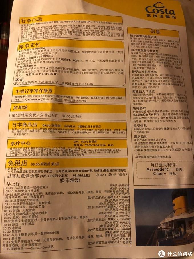 歌诗达大西洋号日本行完结篇-附实用建议