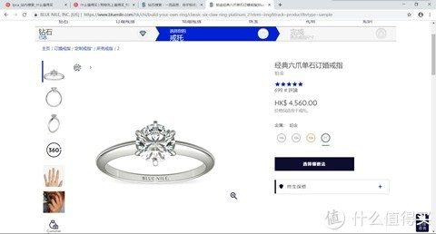 选好钻石,再选钻戒就行了,这里我没有考虑太多,很多人说Bluenile的戒托比较贵,买钻石回来配戒托比较好,不过由于时间原因,我就一起买了,感觉也没贵太多吧。在戒指尺寸选择上,这里也有提示。还可以选择雕刻不同的词语在戒指内侧,当然,需要一点点花费。