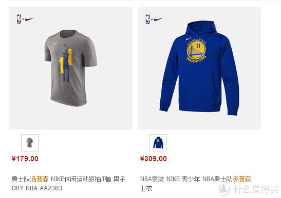 虽败犹荣,膜拜佛祖—618入手Nike克莱汤普森T恤(下)