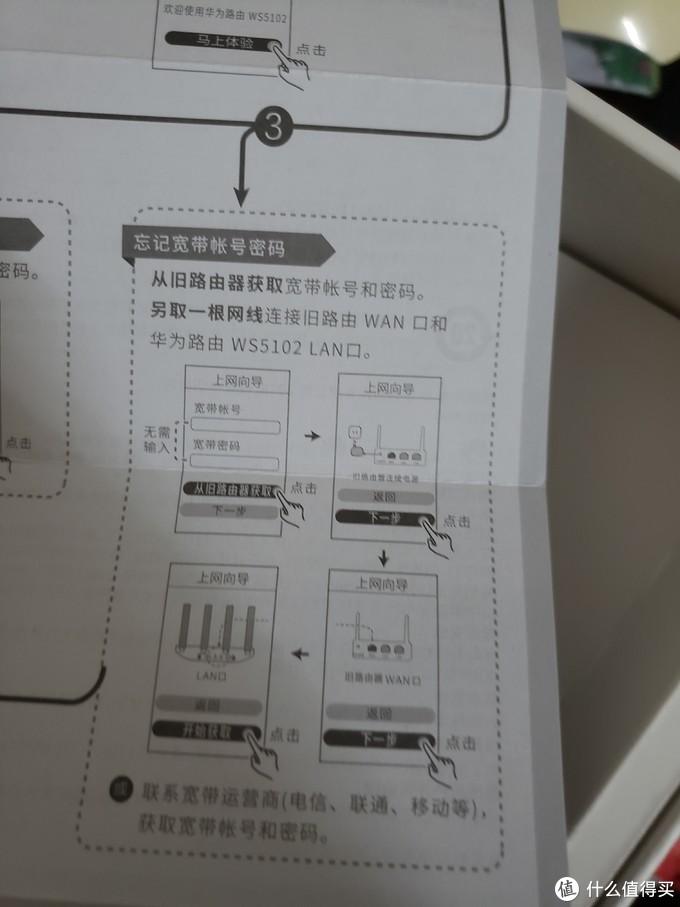 华为路由器ws5102开箱测评