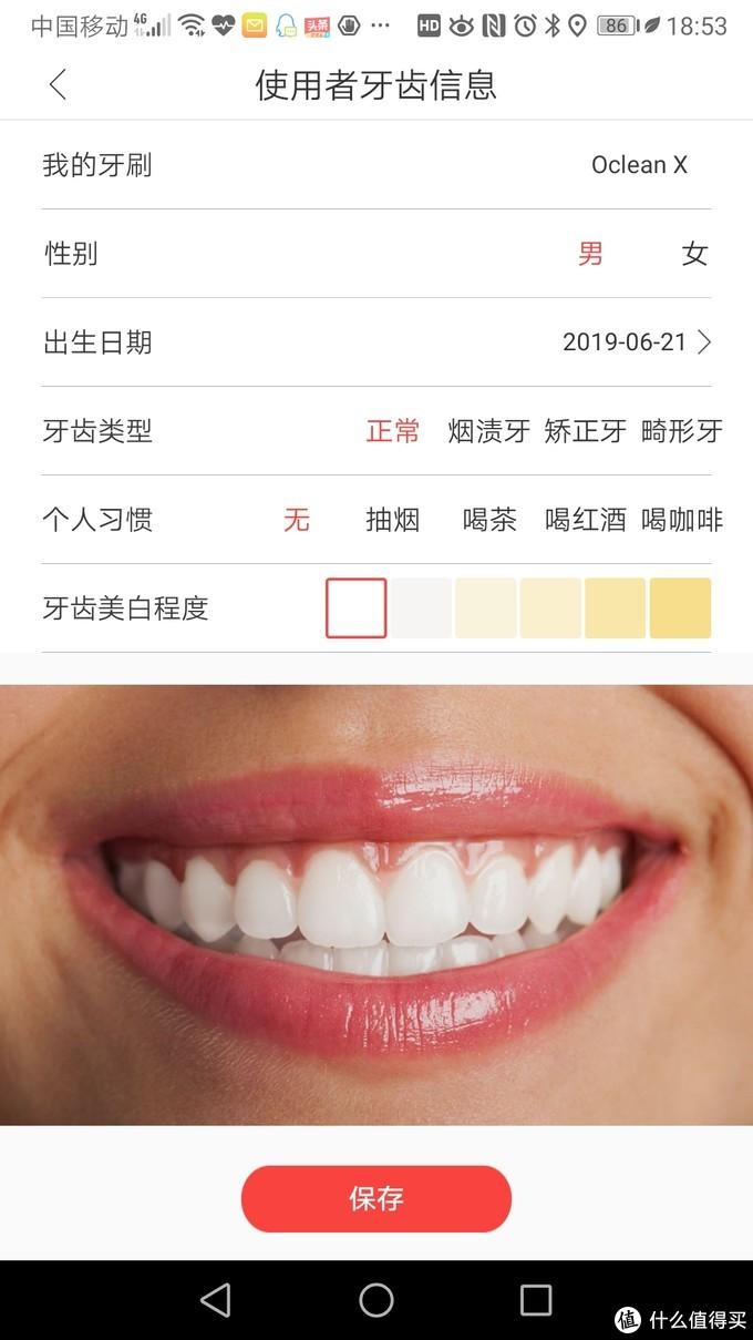 提升刷牙效率 改善刷牙效果 欧可林 Oclean X 彩色触屏智能电动牙刷评测