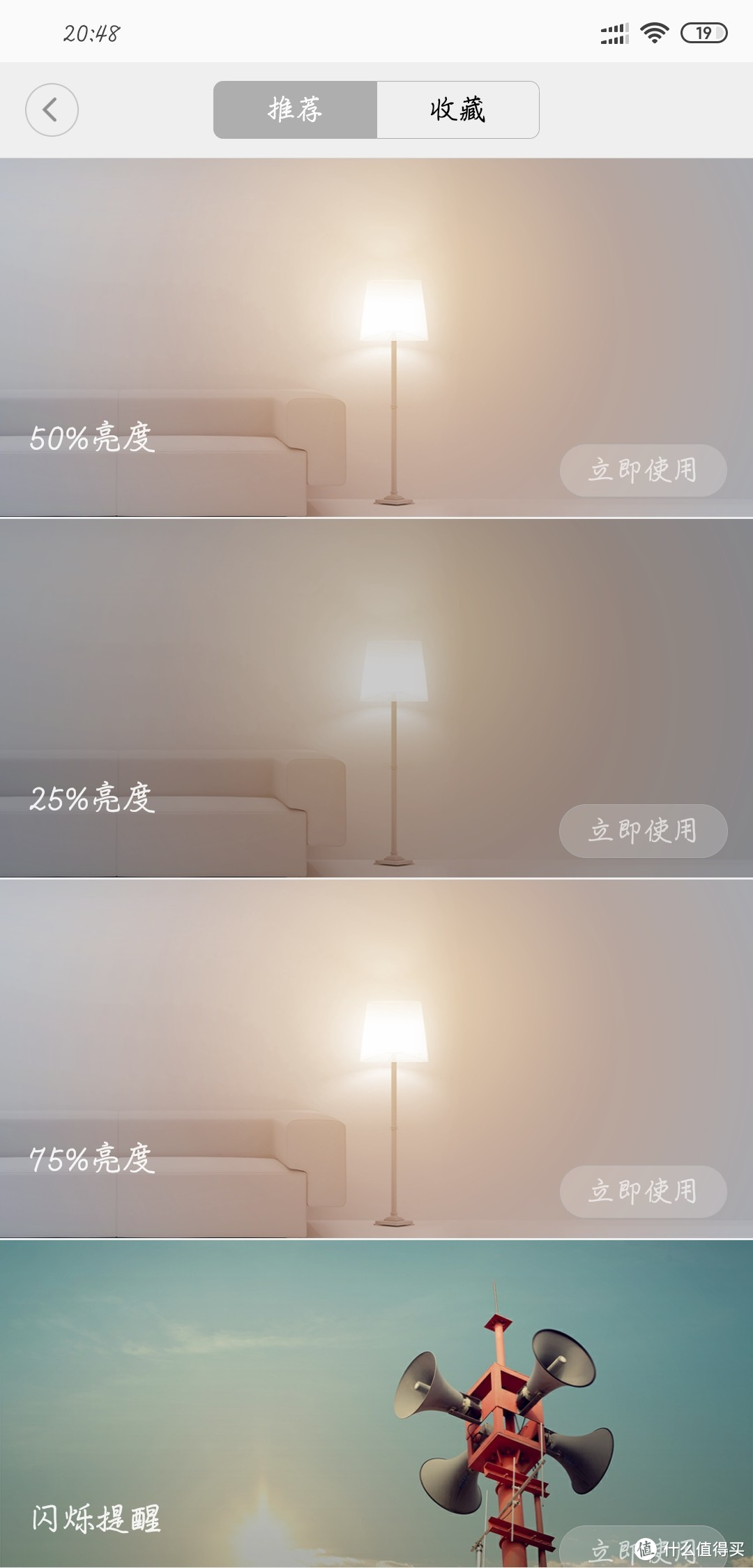 Yeelight皓白LED面板灯收藏夹亮度调节页面