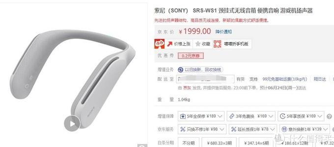 SONY奇葩产物让我吃灰的PS4又复活了--SONY SRS WS1颈挂式无线音箱