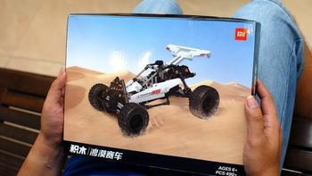 米兔 小米积木 沙漠赛车搭建展示(前桥 后桥 发动机)