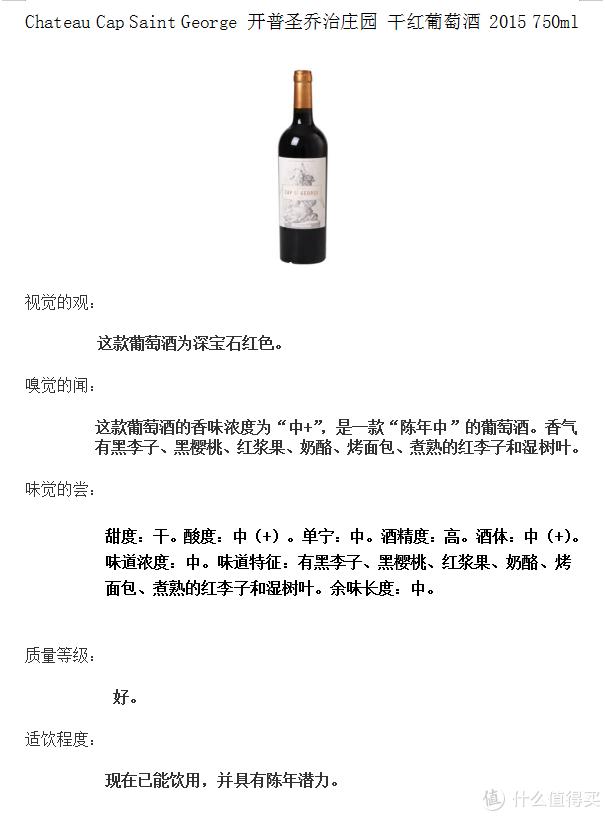 读懂这篇葡萄酒品鉴,为你怒省10000块学费!