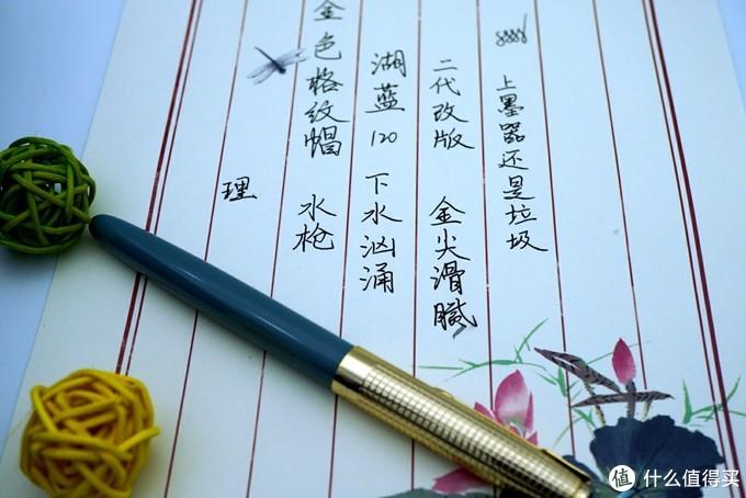 618成绩单----湖蓝,英雄钢笔的经典颜色好看吗?