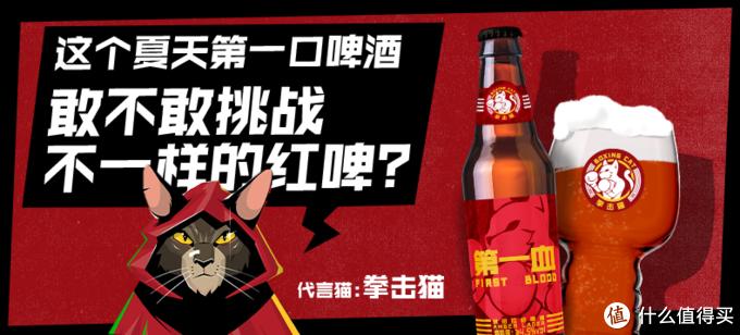 今夏的第一瓶红啤:第一血琥珀拉格精酿啤酒评测