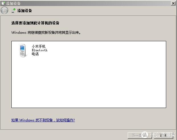 可以直接添加蓝牙设备,也可以直接传输文件