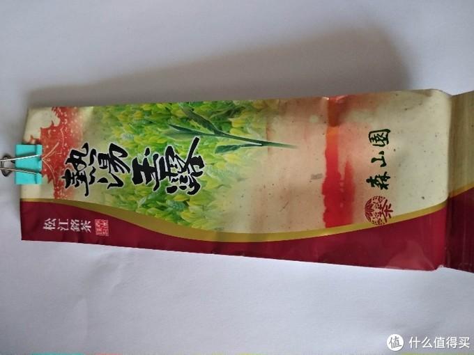 山阴茗茶,来自中国地方岛根县松江产森山园热汤玉露开包试饮