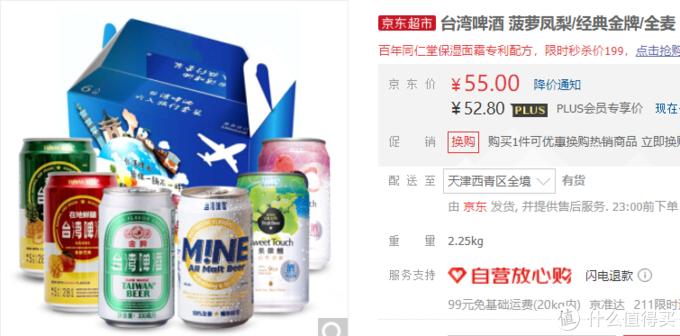 夏日炎炎,台湾啤酒,给你一趟不一样的旅行