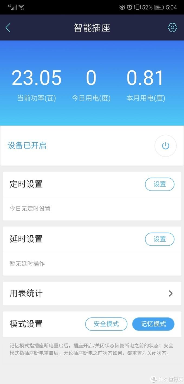 小而强大--京鱼座丨京选wifi智能插座电量监控版
