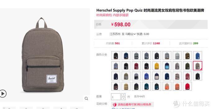 小众但实用的背包—Herschel双肩背包晒单