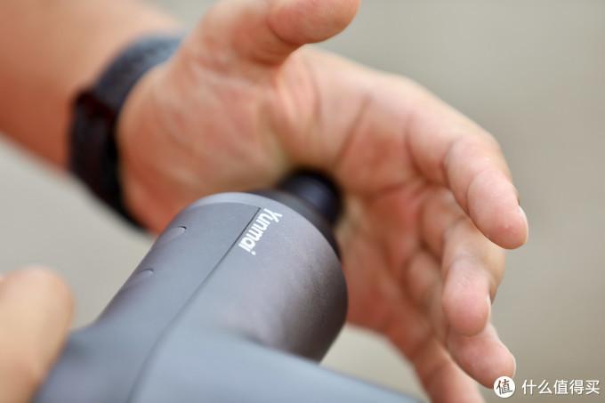 不许动,举起手来!我给你放松按摩一下 ——云麦YUNMAI肌肉按摩筋膜枪评测报告